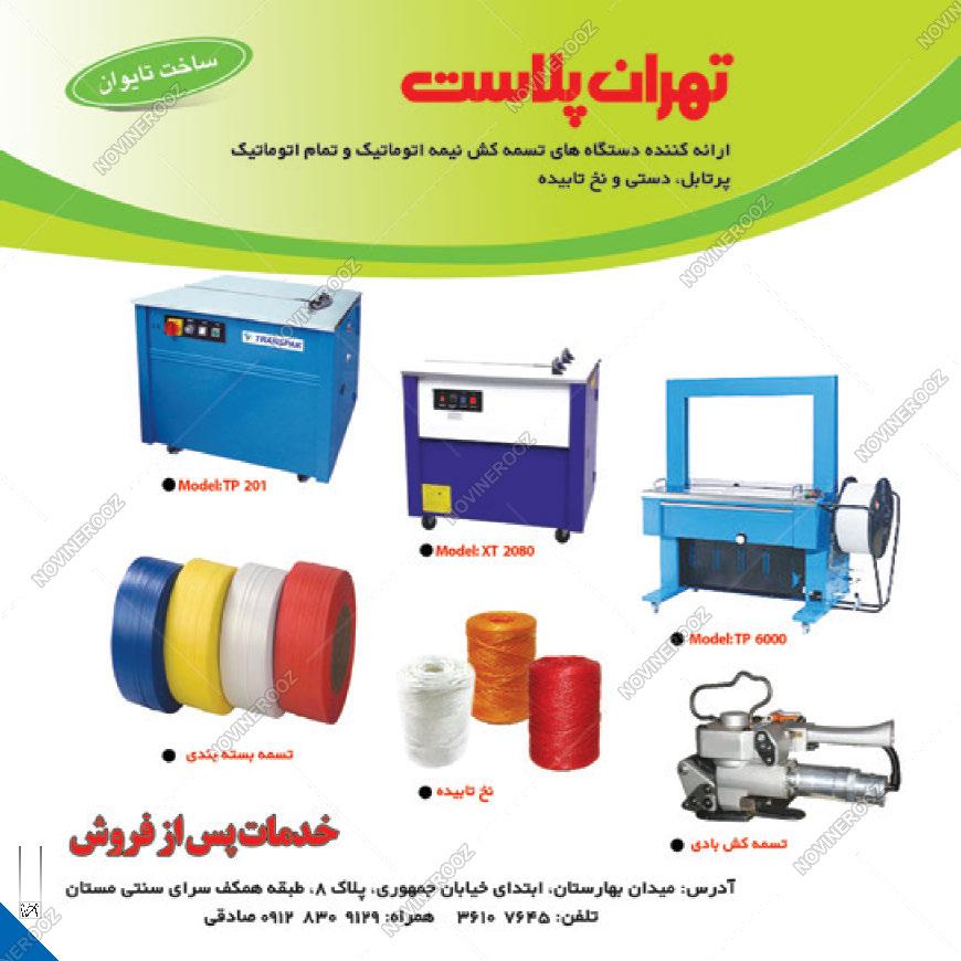 مرکز توزیع تاسیسات تهران پلاست