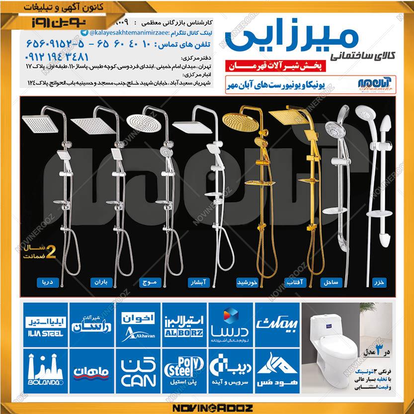 پخش دوش و تجهیزات بهداشتی میرزایی