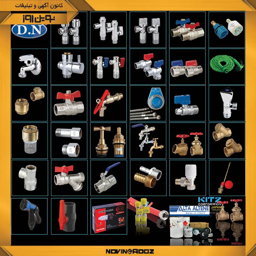محصولات dn