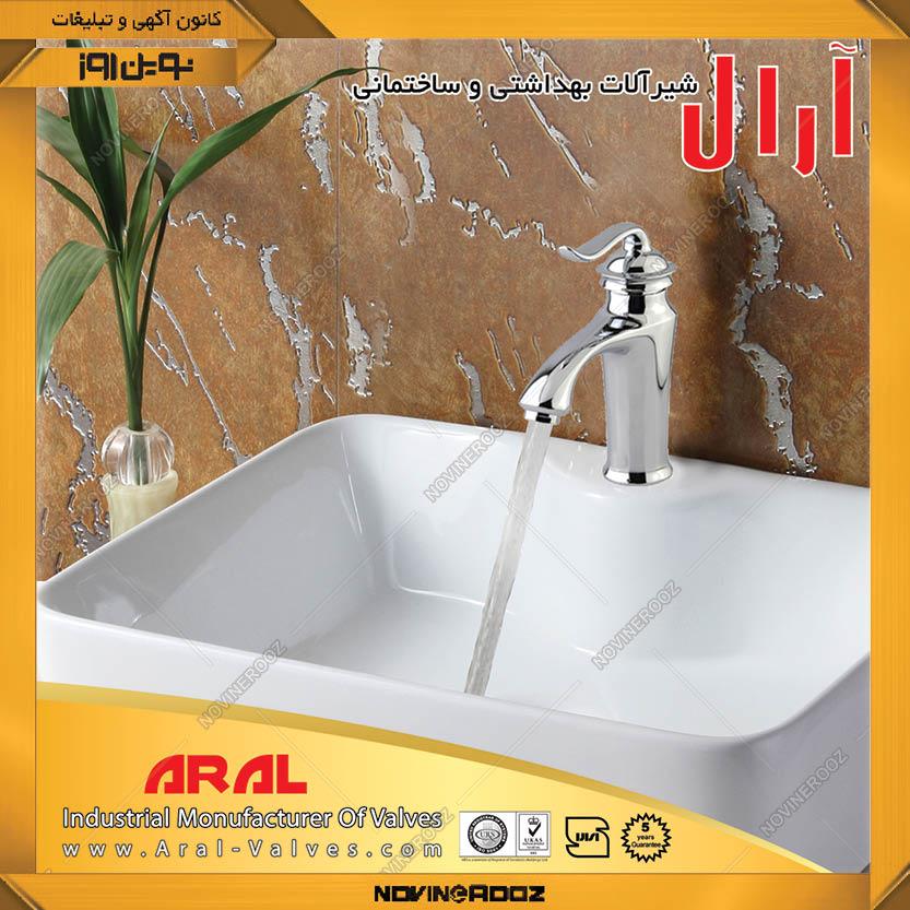 پخش شیرهای حمام و دستشویی آرال