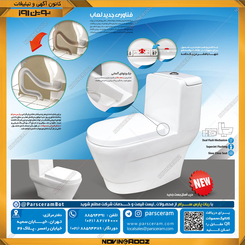 توالت فرنگی و ایرانی پارس سرام
