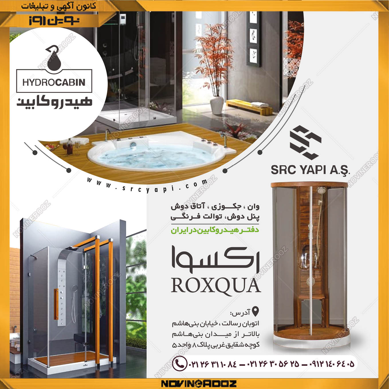 حمام کابین آرمه