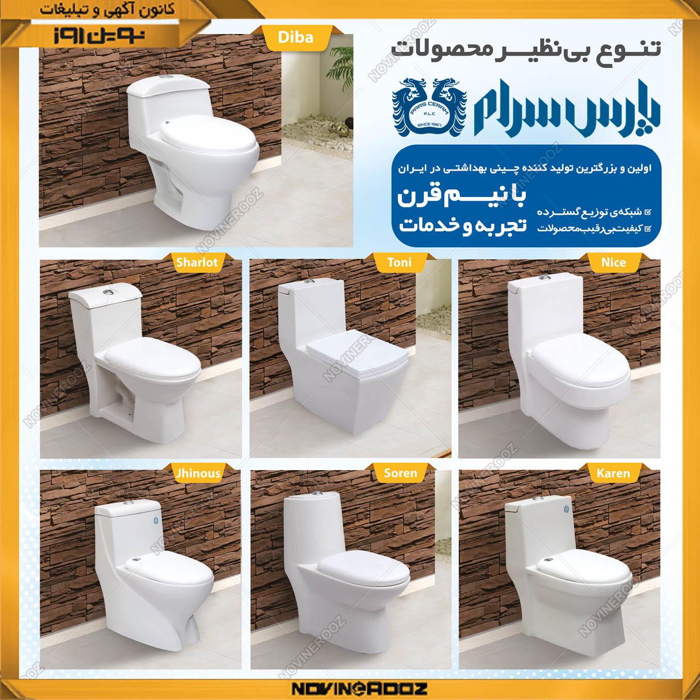 توالت های فرنگی و ایرانی پارس سرام