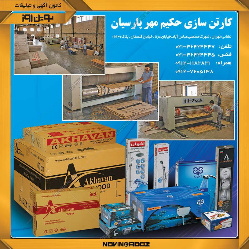 کارخانه بسته بندی حکیم مهر پارسیان