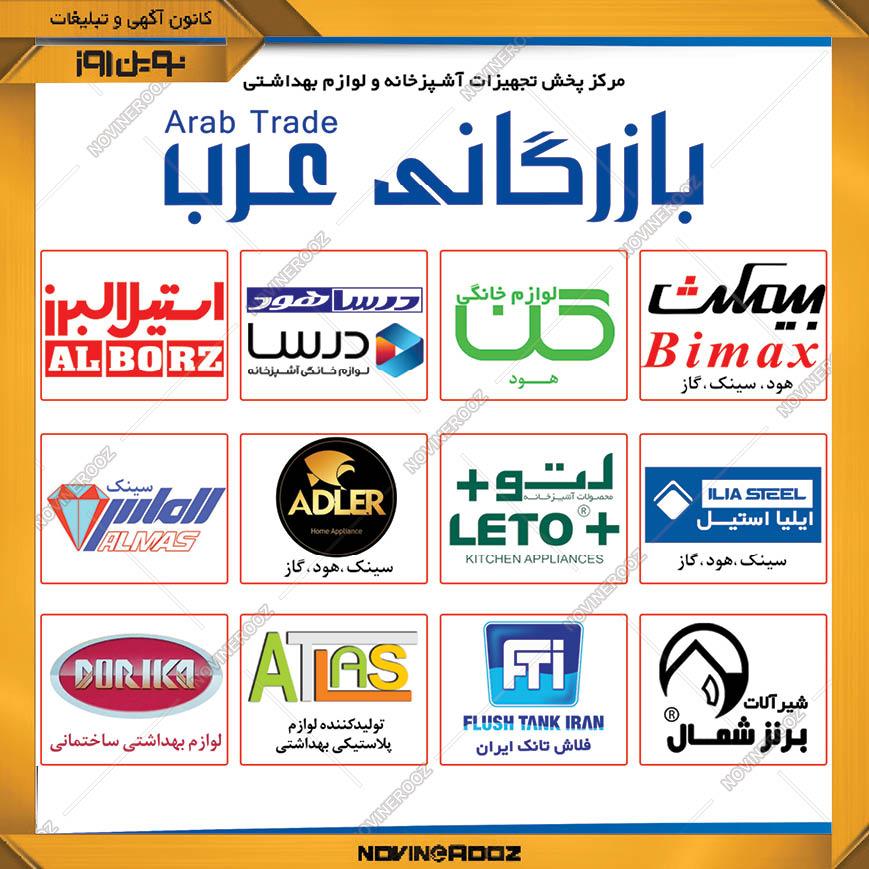 عرب هود و گاز