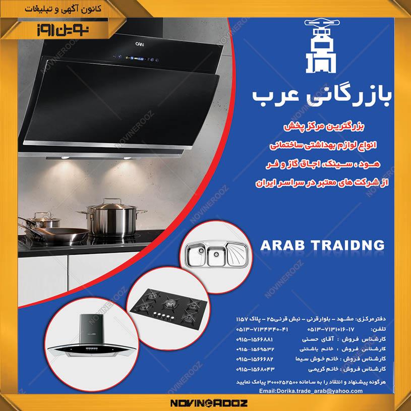 تجهیزات عرب