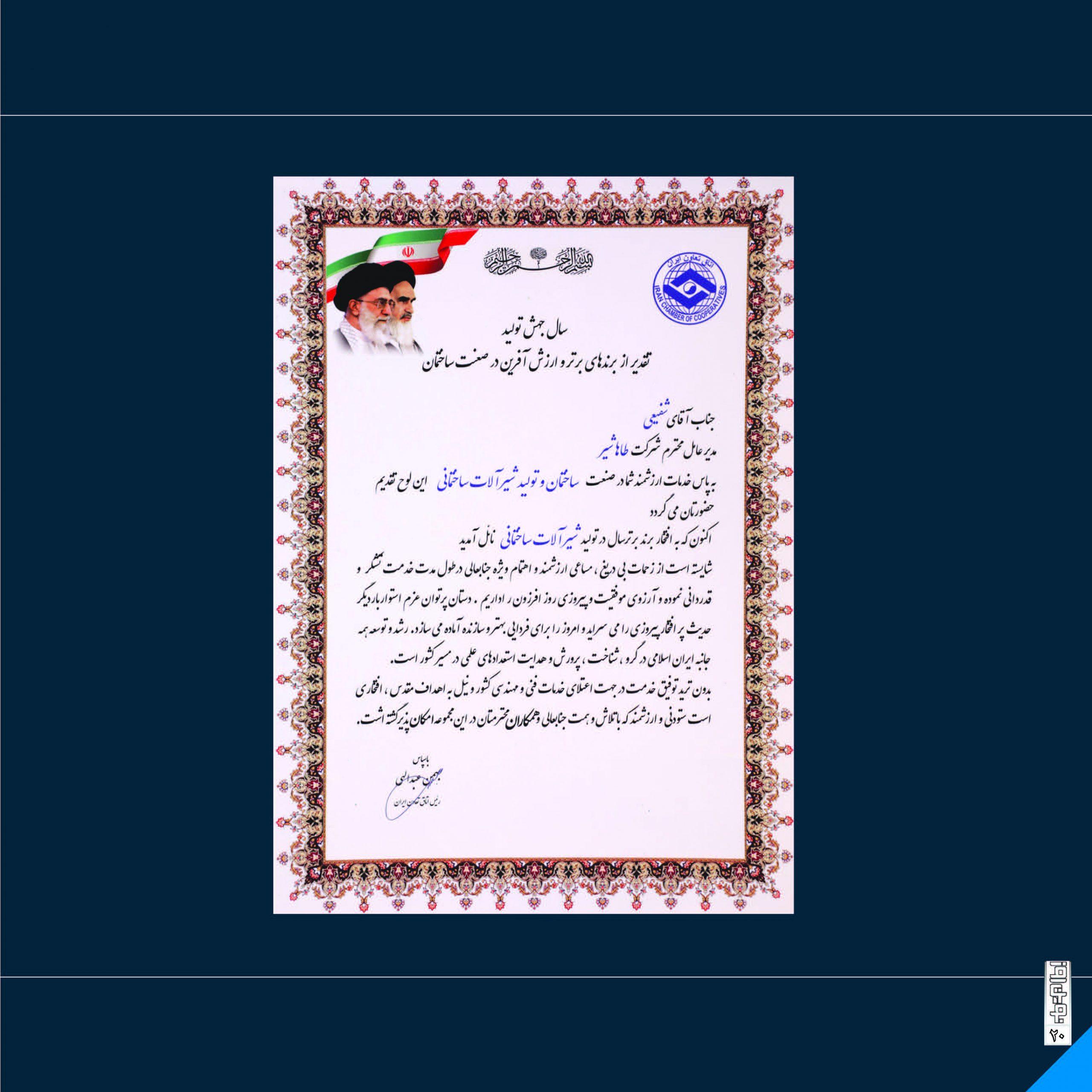طاهاشیر-مجله64-1