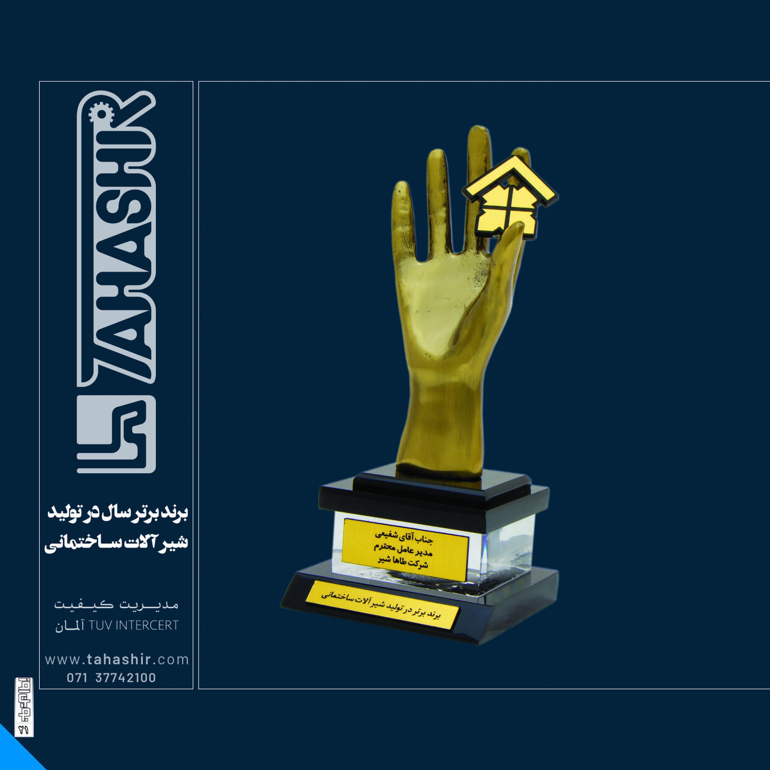 طاهاشیر-مجله64-2