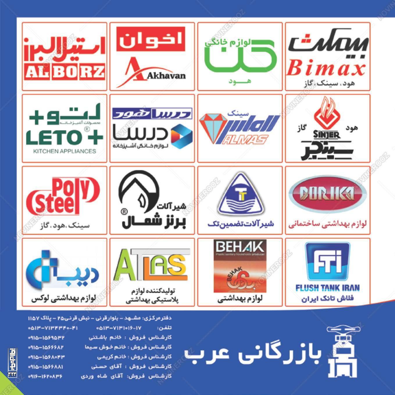عرب فروشگاه