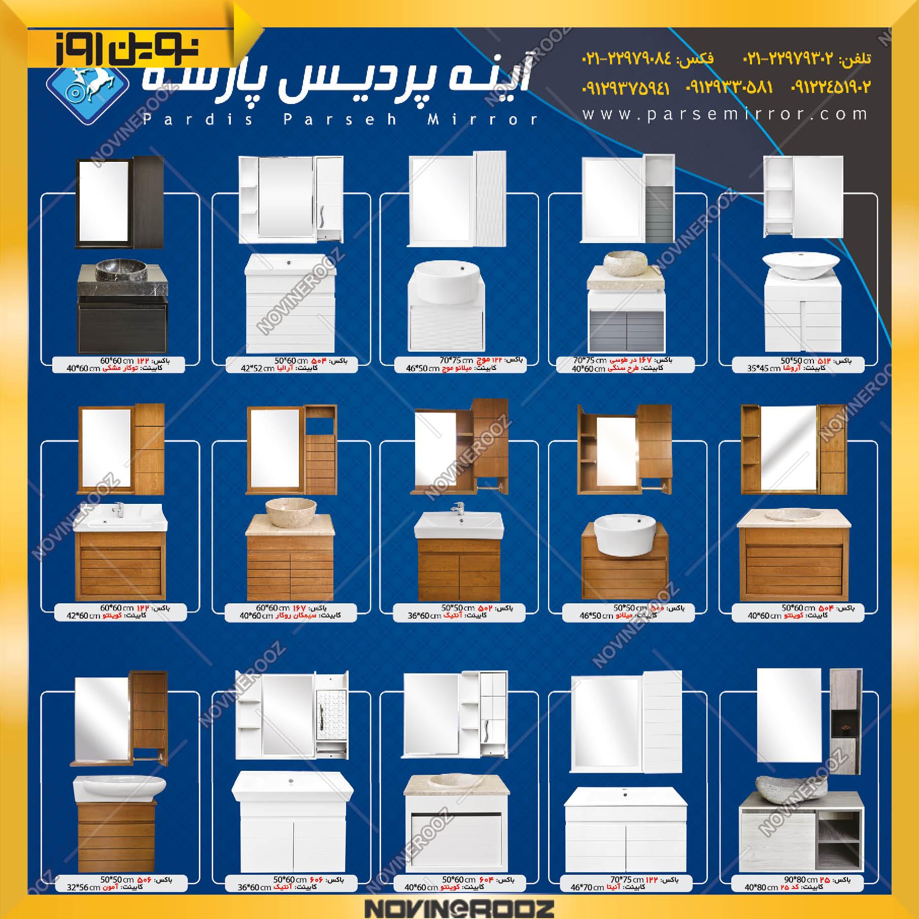 آینه پردیس پارسه - 56