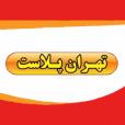 بازرگانی تهران پلاست