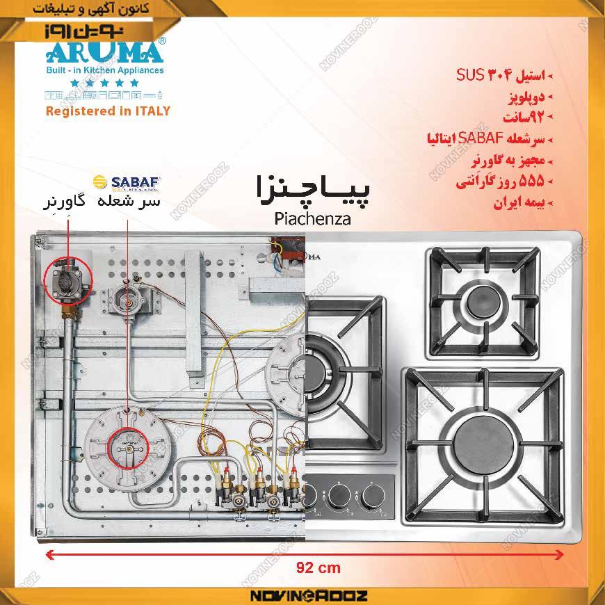 گاز آروما-30 الی 32-1