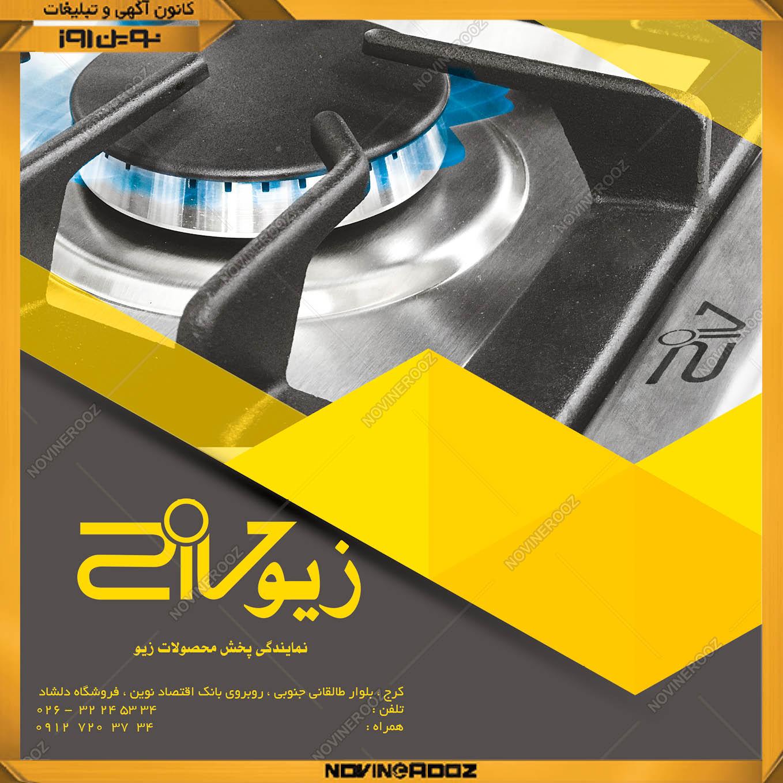 فروشگاه دلشاد-مجله 43