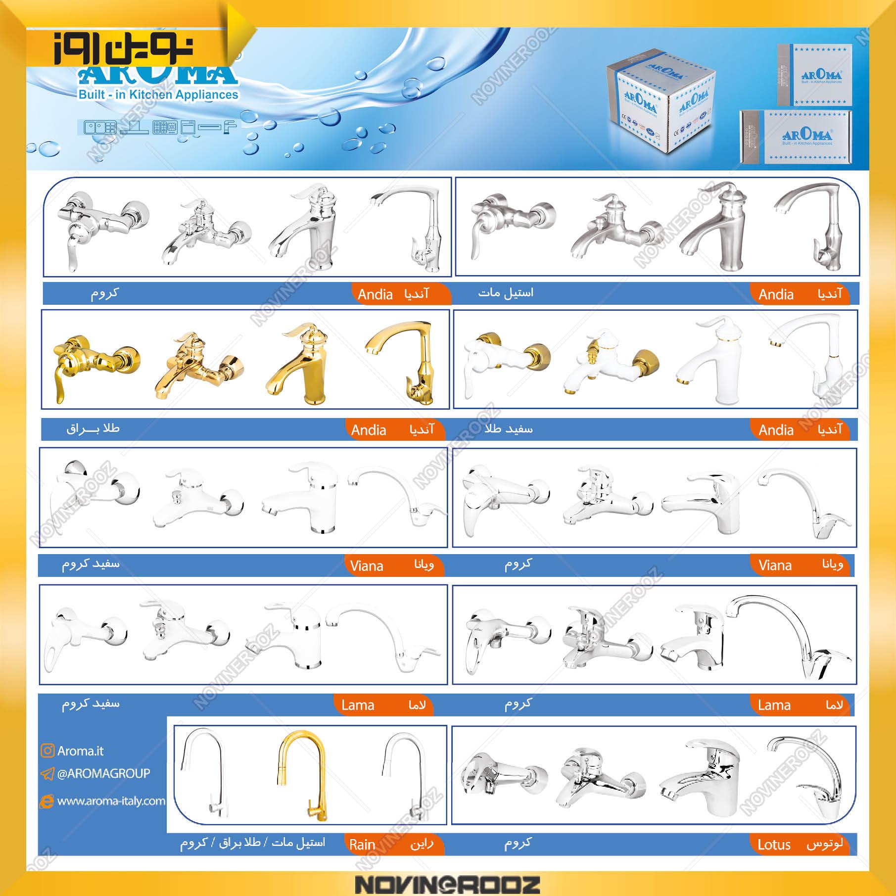 شیرآلات آروما-48-3