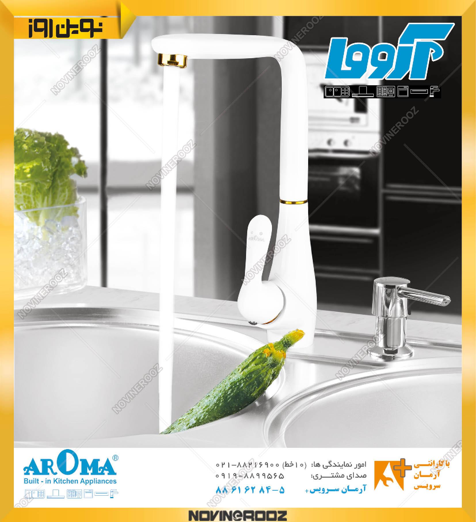 شیر ظرفشویی آروما-48-1
