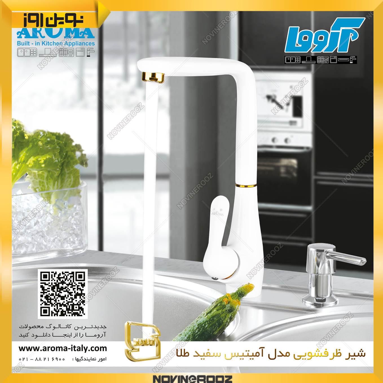 شیر ظرفشویی آروما-51 الی 53