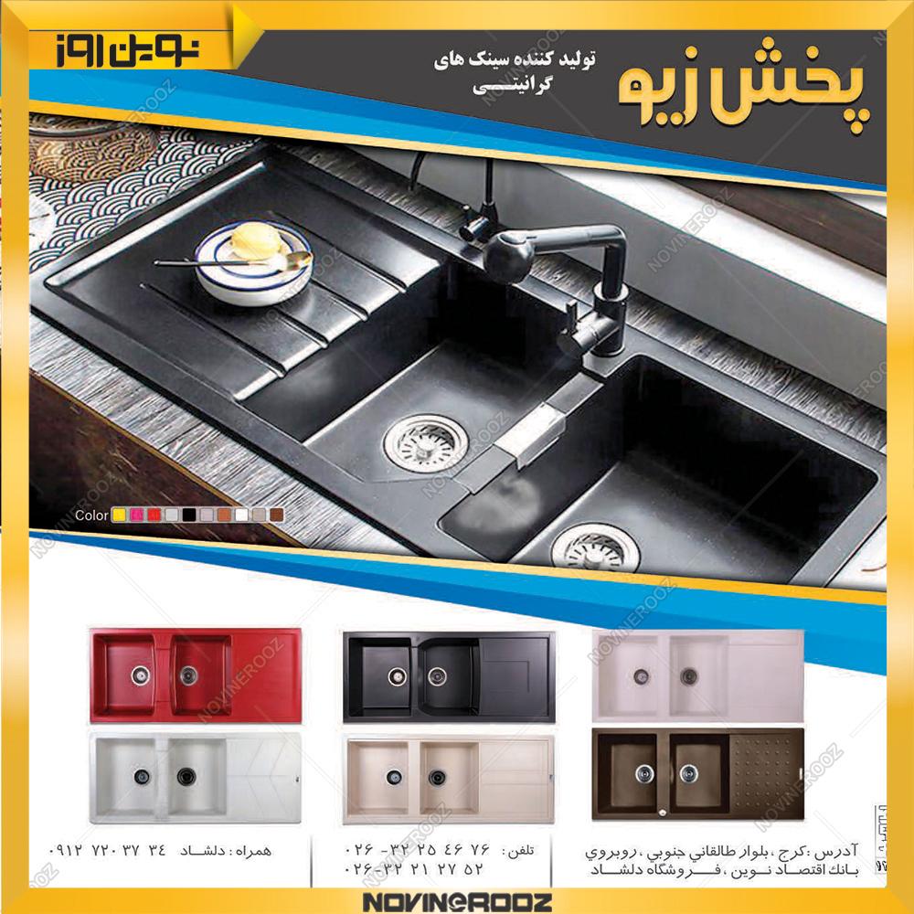 فروشگاه دلشاد-مجله 63