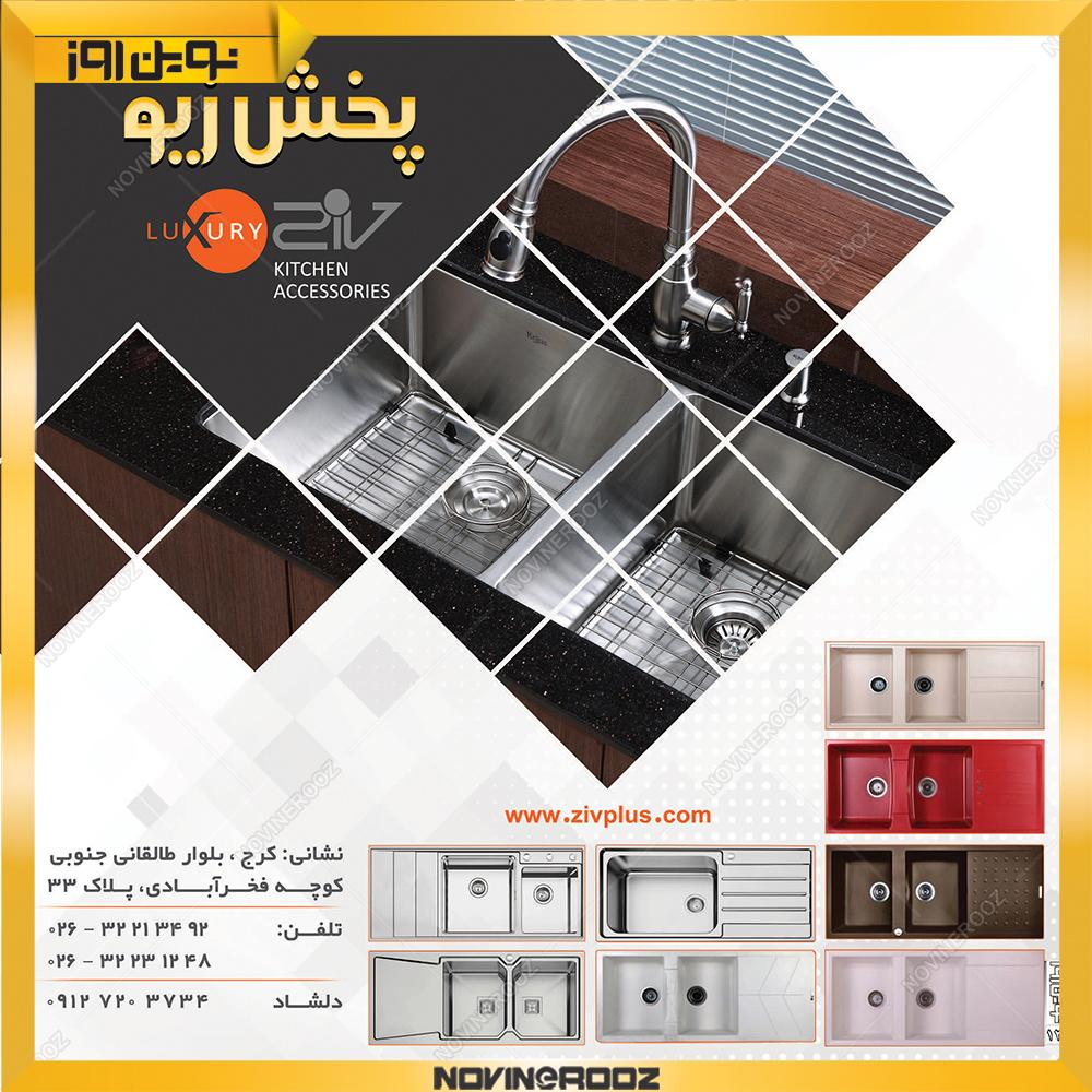 فروشگاه دلشاد-مجله 64