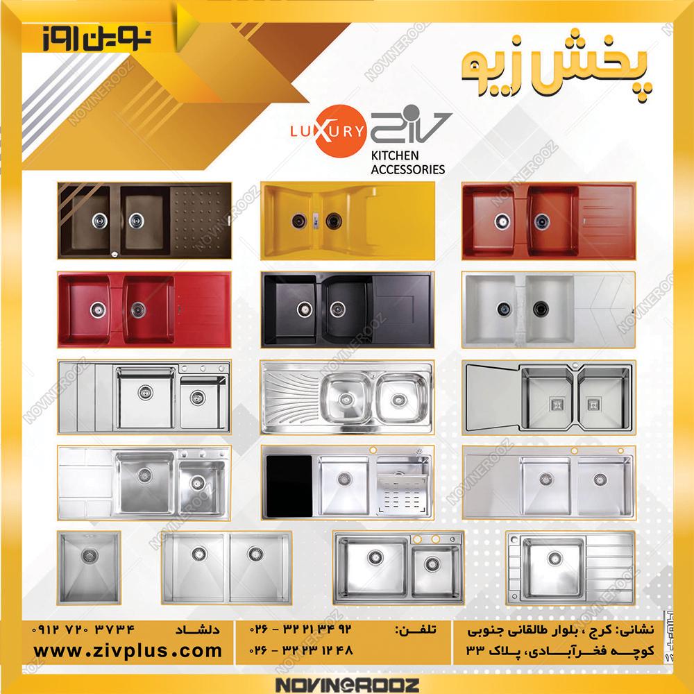 فروشگاه دلشاد-مجله 65