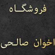اخوان صالحی