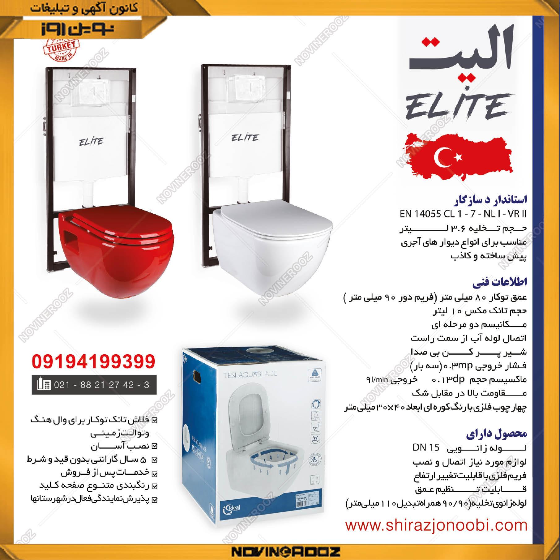 توالت فرنگی الیت - 46