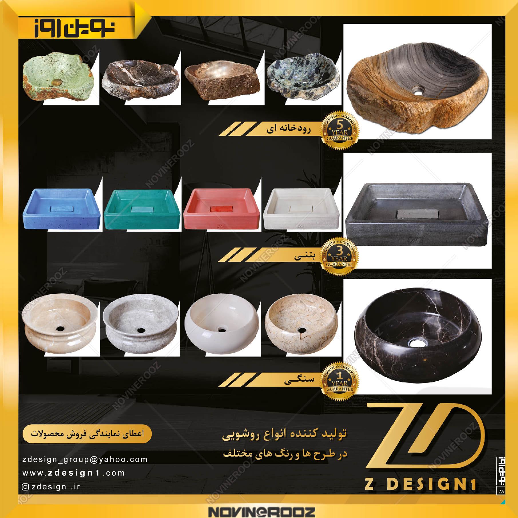 تولیدی زد دیزاین-59-1