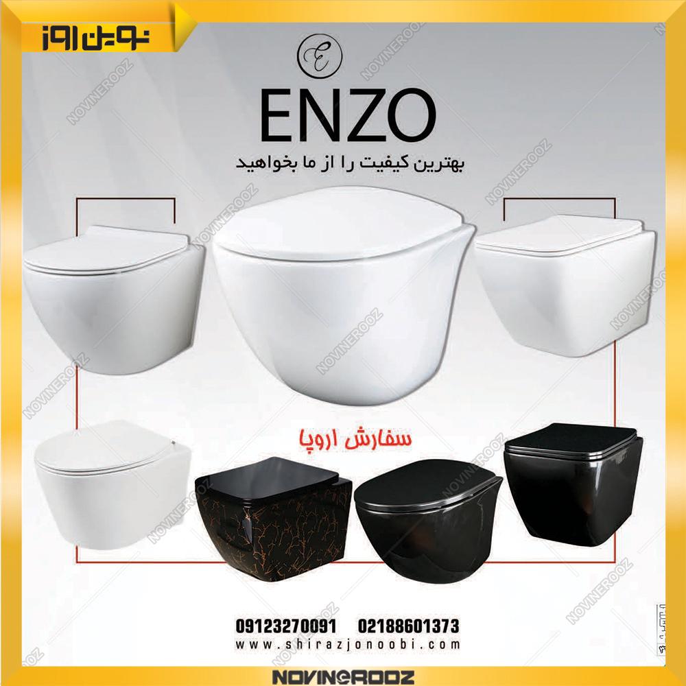 توالت فرنگی انزو-63