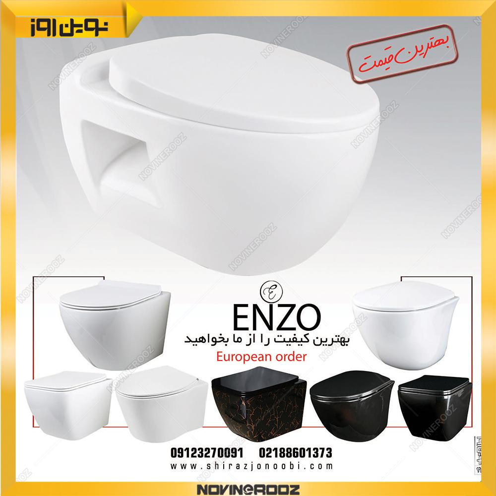 توالت فرنگی انزو-64