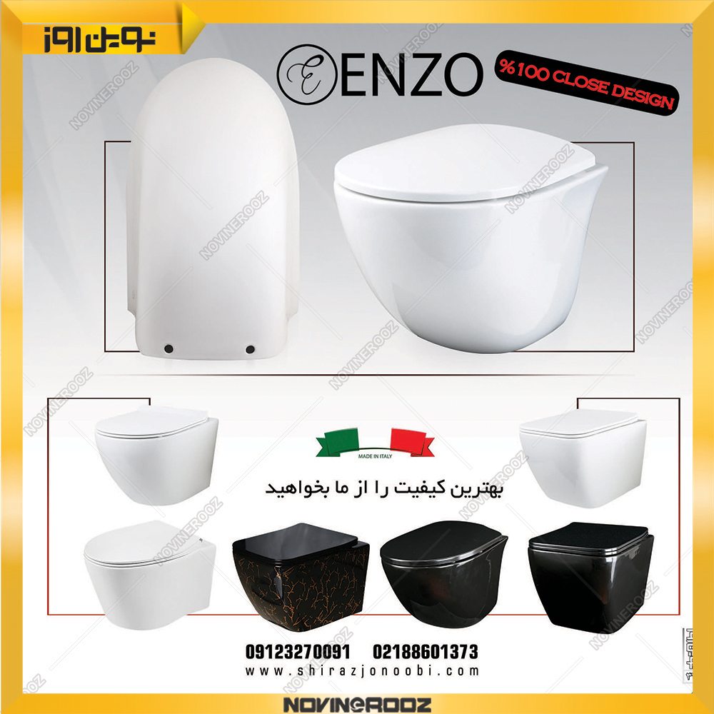 توالت فرنگی انزو-65