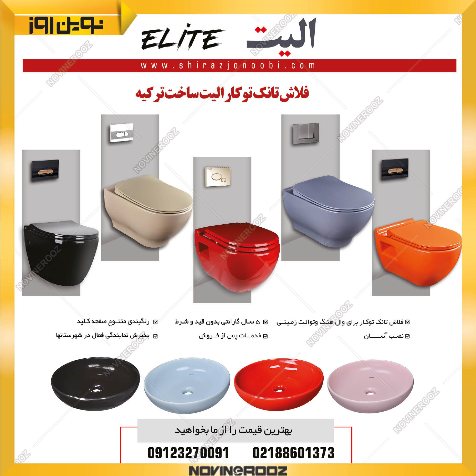 توالت فرنگی الیت - 56