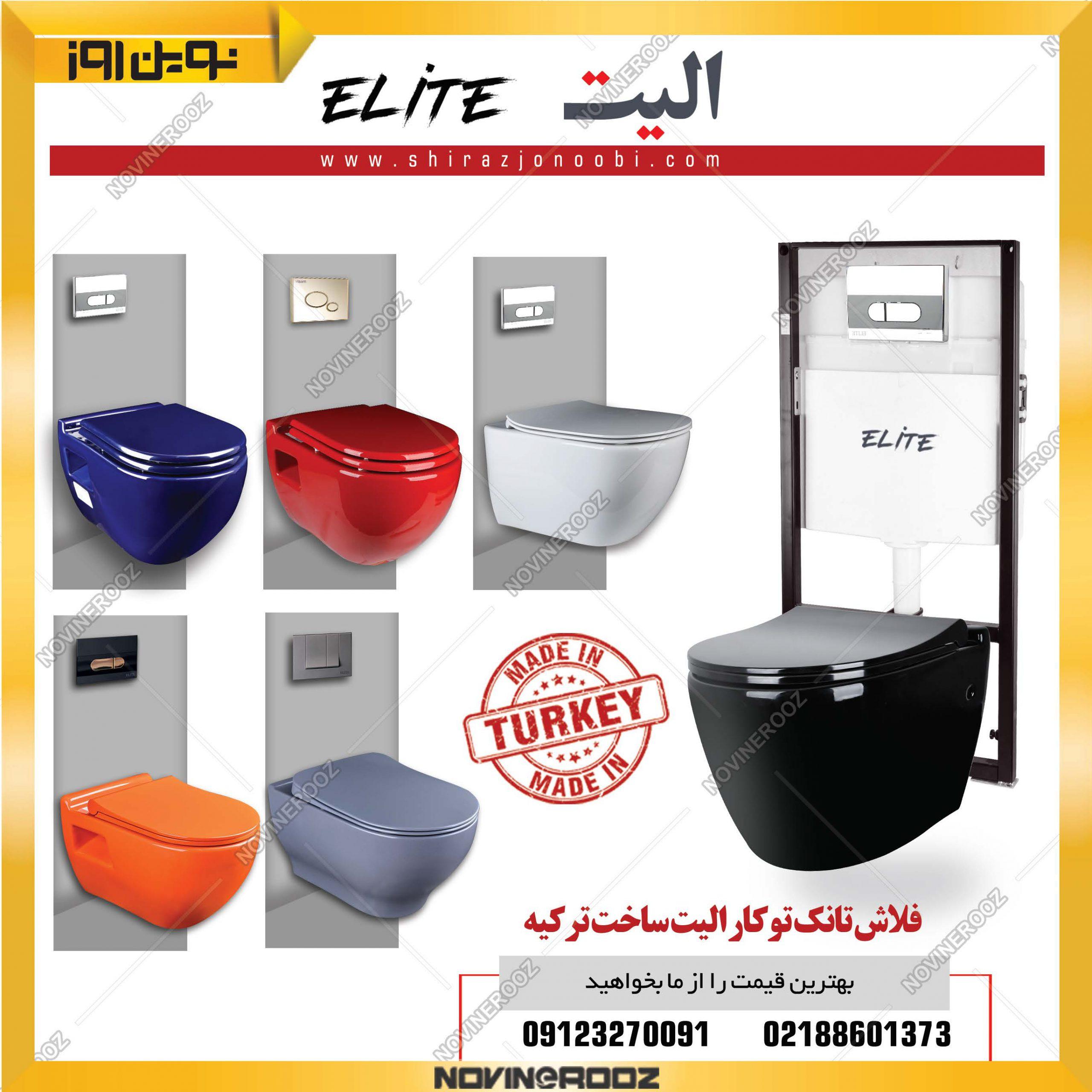 توالت فرنگی الیت-58-1