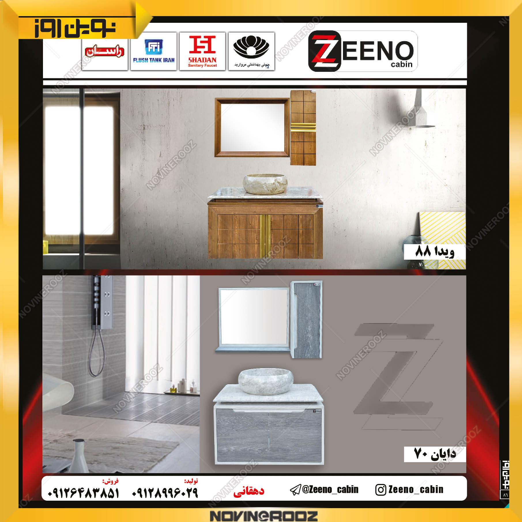 کابینت روشویی زینو-58-59-1