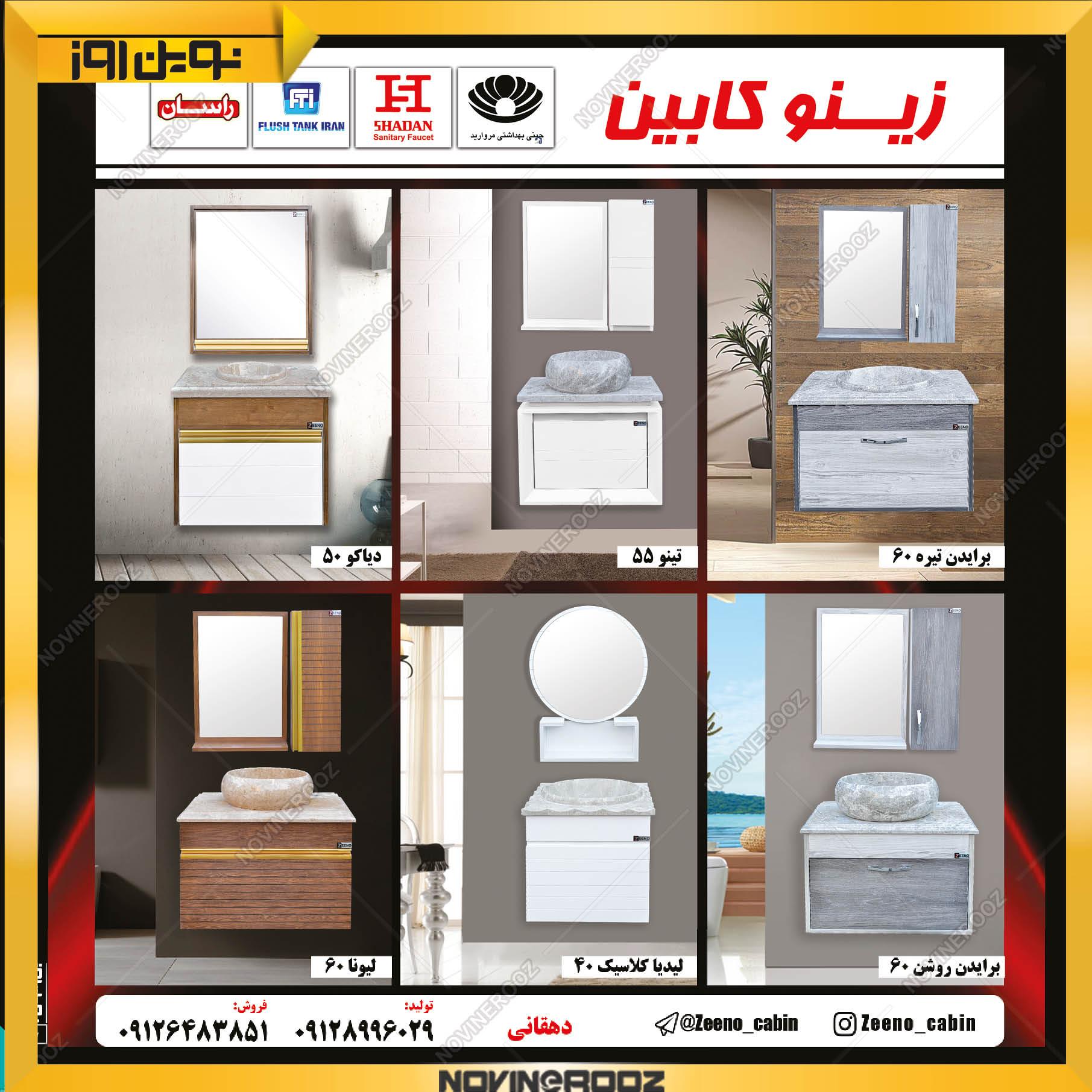 کابینت روشویی زینو-58-59