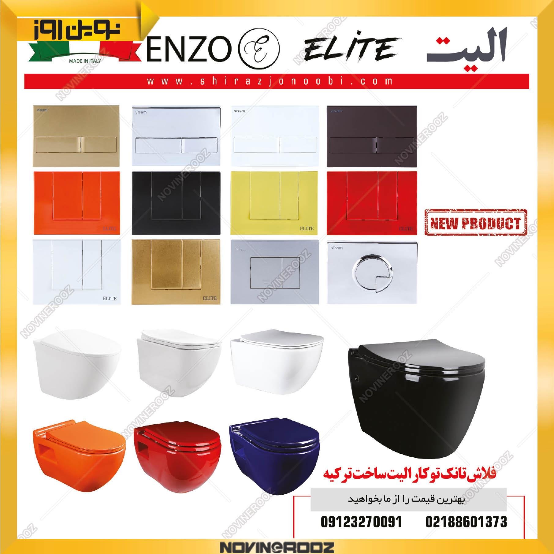 توالت فرنگی الیت-60-61