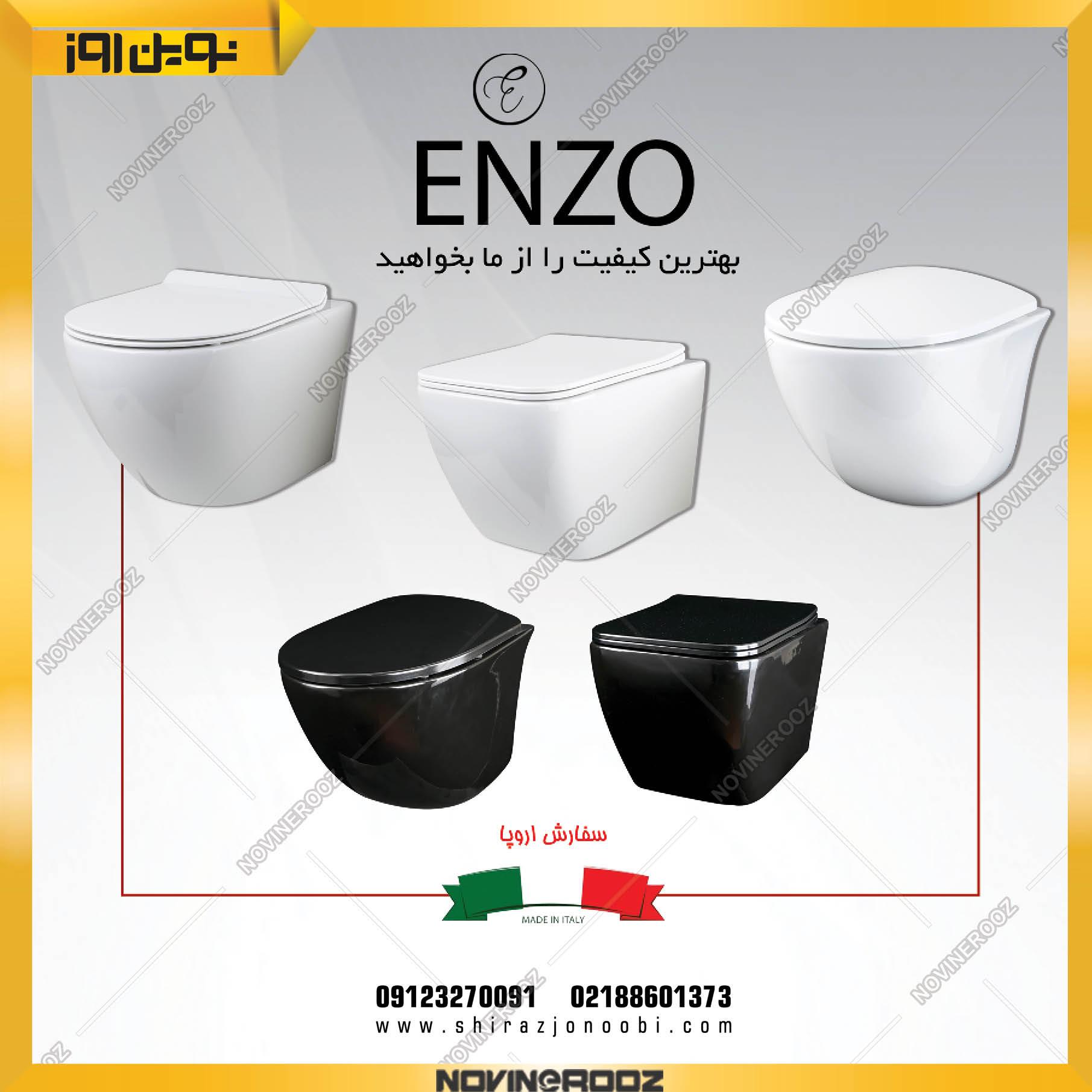 توالت فرنگی انزو-62