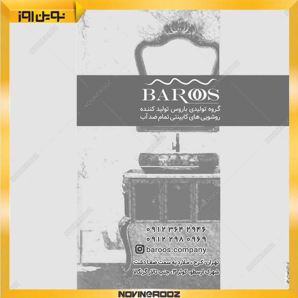 کابینت روشویی باروس-66-1