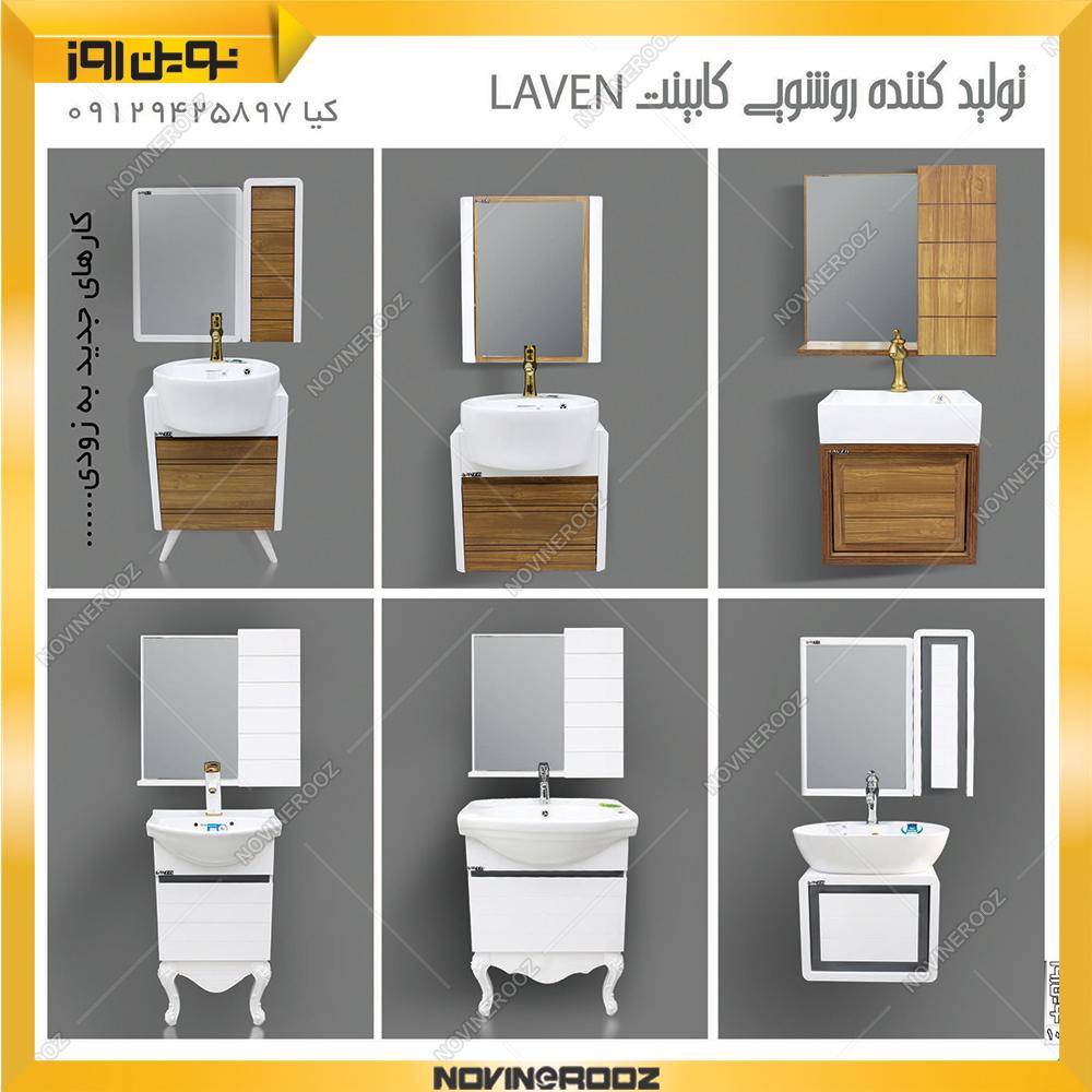 کابینت روشویی لاون-67-4