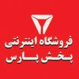 فروشگاه پارس ایرانیان